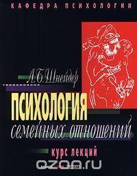 Скачать Психология семейных отношений. Курс лекций - Лидия Шнейдер(2000)