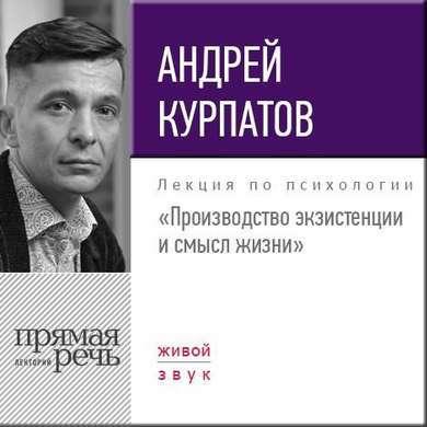 Скачать Производство экзистенции и смысл жизни - Курпатов (2017)