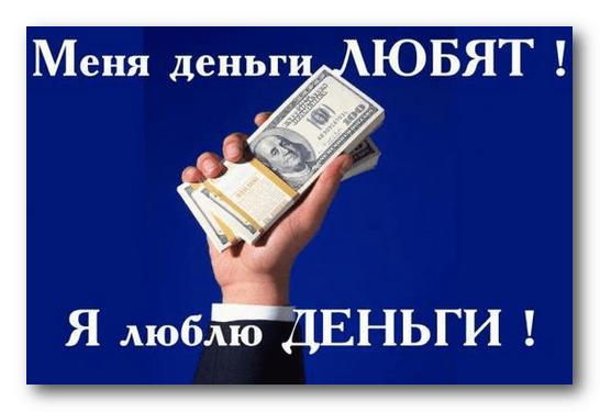 Я-люблю-деньги.png