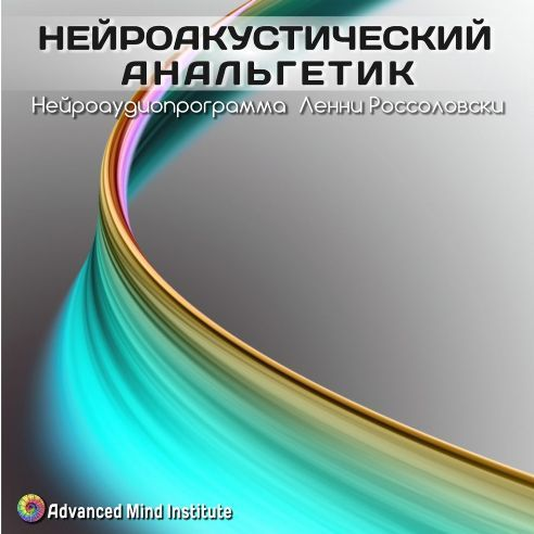Neuroacusticheskij_analgetic_8_1759301571.jpg