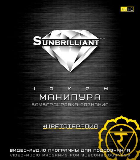 SUNBRILLIANT.Манипура.jpg