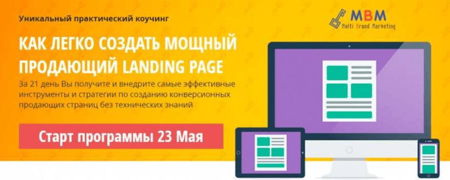 Скачать Как создать мощный продающий Landing Page - Нестеренко (2016)